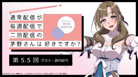 (个人翻译)第5.5回 普通播放是每周播放而且能二连播放的爱衣酱你喜欢吗?