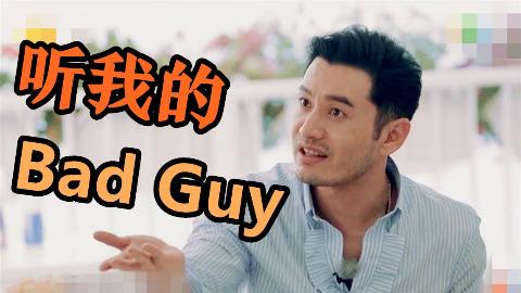 【A等生】【Himoda黑猫大】黄晓明-Bad guy