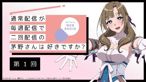 (个人翻译)第1回 普通播放是每周播放而且能二连播放的爱衣酱你喜欢吗?