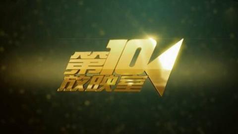第10放映室《影话2017》(六) 国语中字