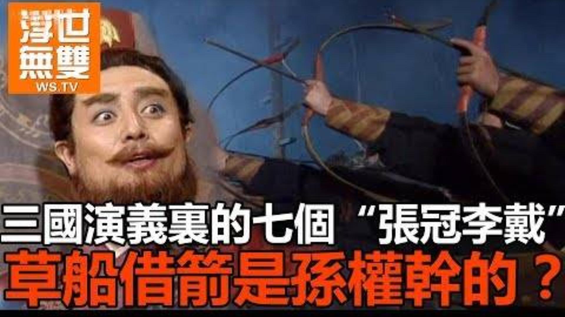 """""""張冠李戴""""說三国,草船借箭是孙权干的?"""