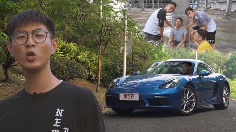 最斋保时捷718是什么体验(内含沙雕开头,观影需谨慎)