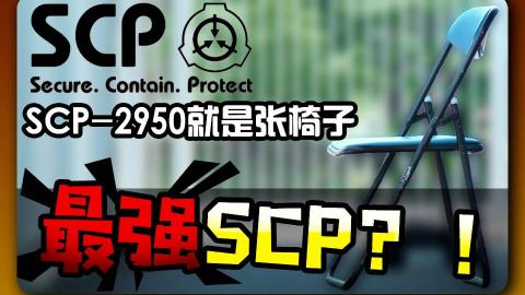 【SCP-2950就是张椅子】最强SCP?(中文配音)