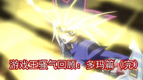 【麦子】童年经典《游戏王》初代骚气回顾第21期:多玛篇(完)