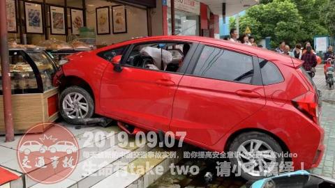 中国交通事故20190907:每天最新的车祸实例,助你提高安全意识