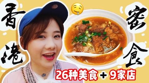 香港密食·深度香港美食地图,9家店26种美食,骨灰级吃货必mark!
