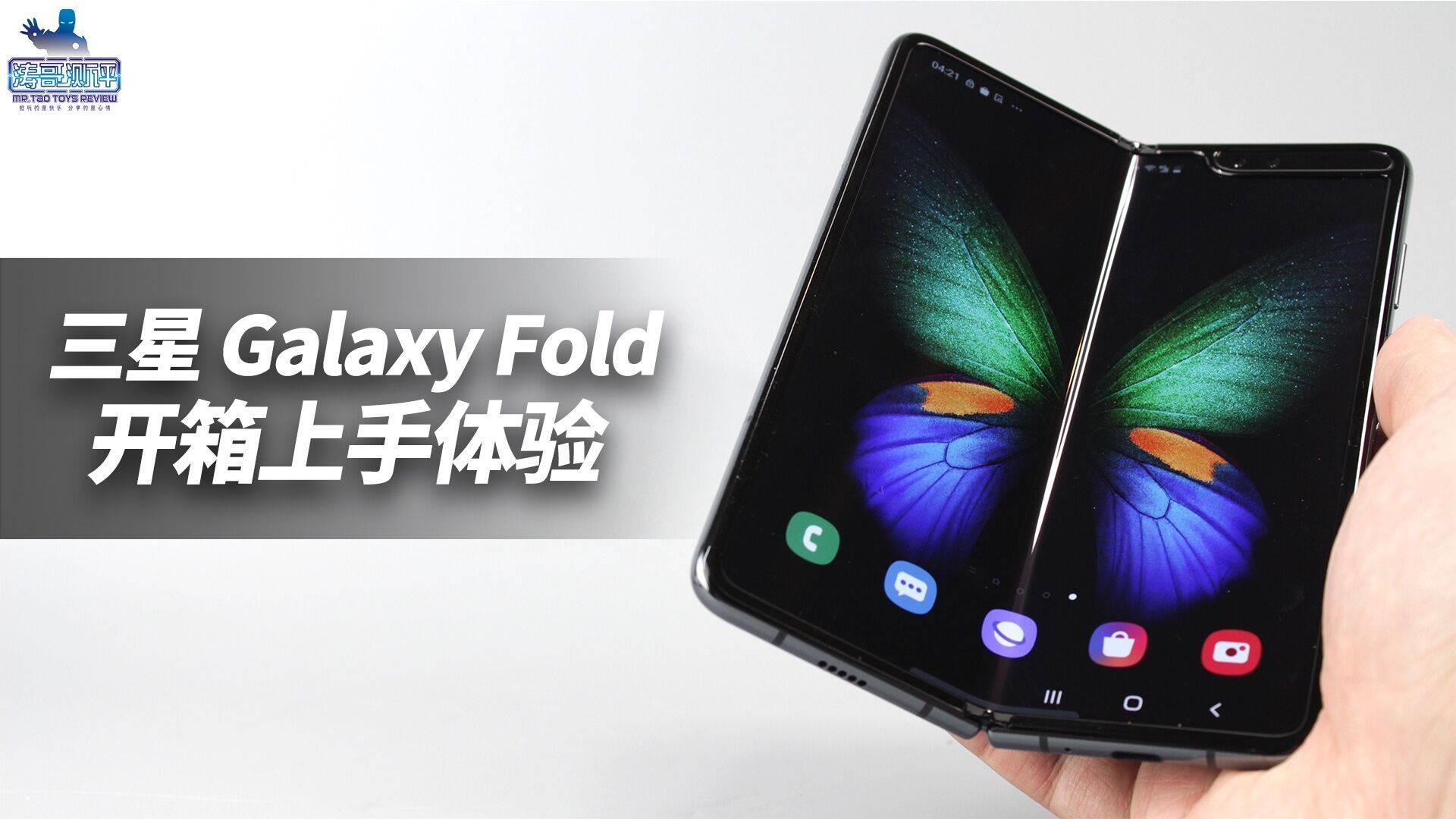开箱三星Galaxy Fold折叠屏手机,真的Awesome吗?【涛哥测评】