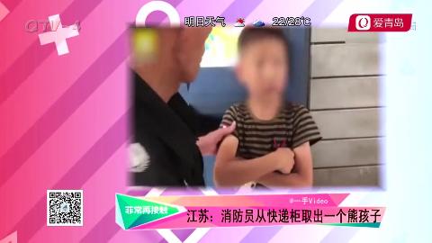 江苏一消防员从快递柜取出一个熊孩子,被锁后自带手机报警