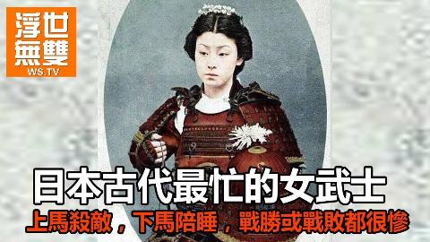 日本古代最忙的女武士,上马杀敌,下马陪睡,战胜或战败都很惨