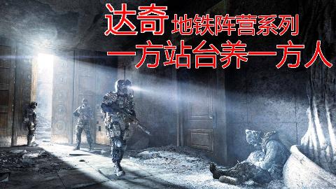 【达奇】道德是真理之花《地铁》系列阵营介绍(二) 专题第三期