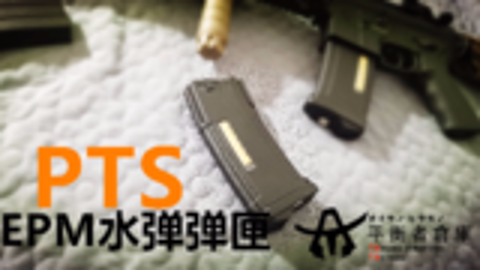 【平衡者仓库/水弹枪】EMAG? NO! PTS EPM款式弹匣测评