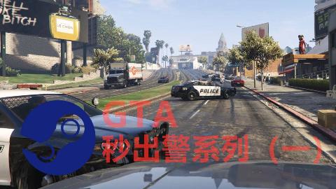 用GTA的方式打开交通事故Video秒出警合集