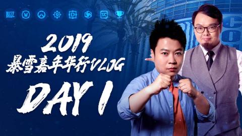【AcFun独播】苹果牛&林熊猫 2019暴雪嘉年华行vlog DAY1