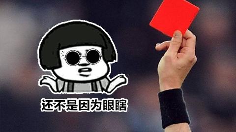 """这锅我替你背了!郜林国家队首秀被裁判搞砸 英超无愧""""神奇四瞎""""称号"""