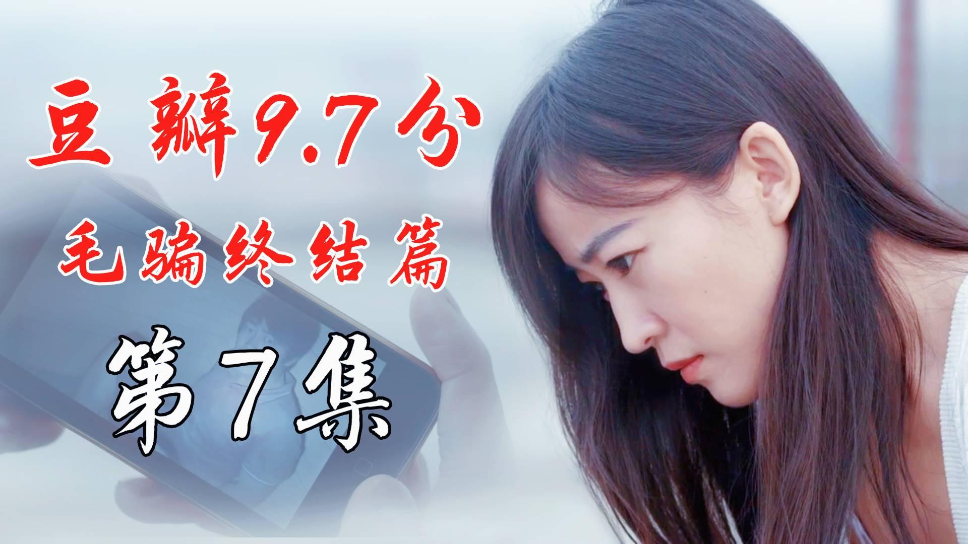 【毛骗终结篇】:冬冬被绑,毛骗最后的高潮大幕拉开,最全安利第五十七期:终结篇第7集