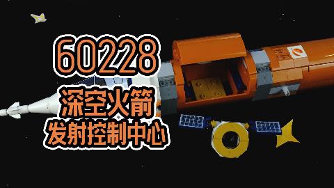 乐高拼装:用定格动画来玩乐高城市60228深空火箭发射控制中心