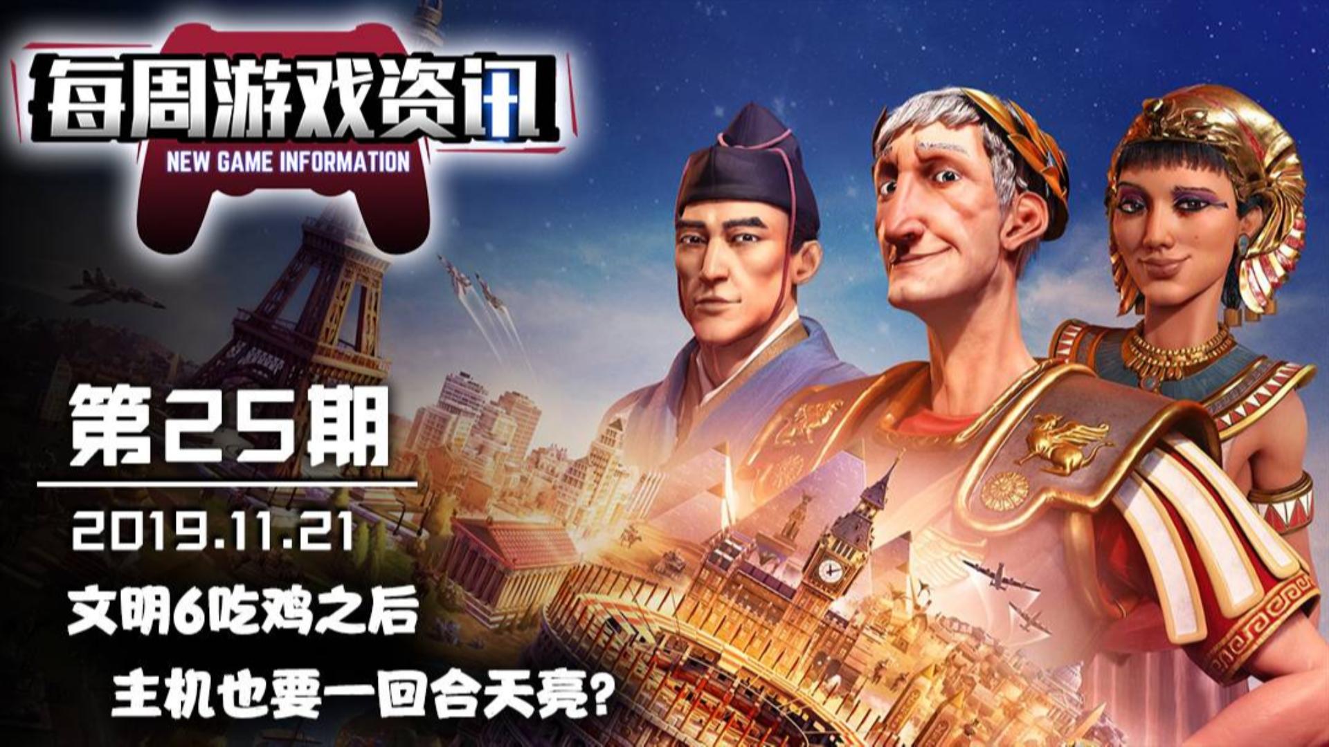 【每周游戏资讯】新版文明6可以吃鸡还登陆主机!一回合又天亮?