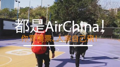 都是AirChina!你买机票,人家自己飞!