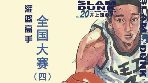 【斌哥】《灌篮高手之全国大赛》(四)