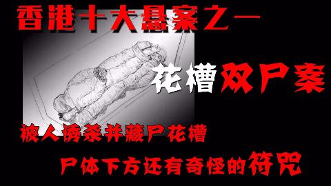 """【探奇录】解读轰动香港的花槽双尸案,死者被""""回教式葬礼""""绑尸、尸体下藏符咒"""