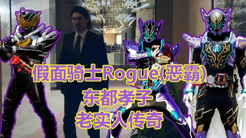 六一儿童节快乐! 假面骑士Rogue 东都孝子 老实人传奇 60帧丝滑版