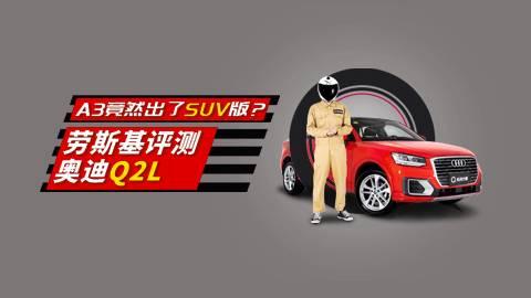 【车问大师】可能会是年轻人第一台BBA,入门级SUV奥迪Q2L