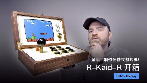 全手工制作便携式游戏机! R-Kaid-R 开箱