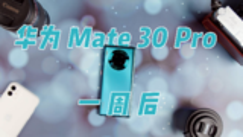 趣体验 · 华为Mate 30 Pro使用一周后