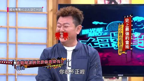 【台湾综艺】史上最强约会术!花小钱也能把到妹!