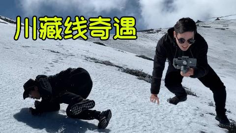 【九筒】你从未见过如此沙雕的旅行,川藏线奇遇(上)