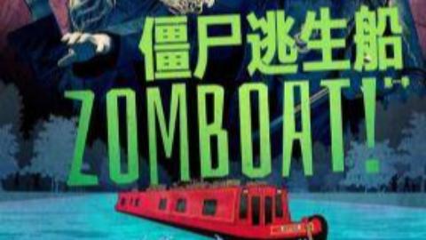 英剧~僵尸逃生船2-1
