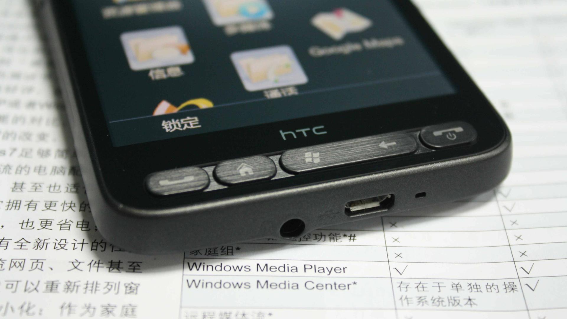 無可取代的不死機皇 - HTC HD2