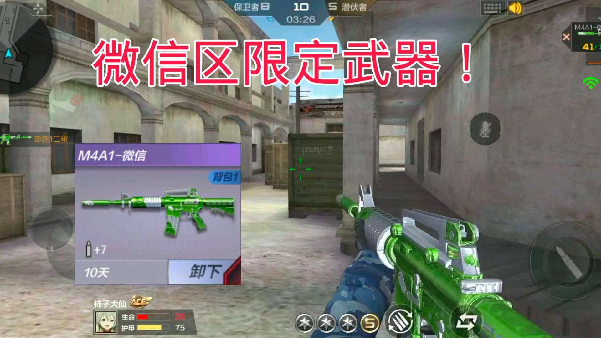 CF手游柿子:微信区才有的限定武器,超稀有!