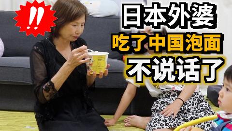给日本外婆吃了不加调料包的中国泡面,外婆会说真心话吗?