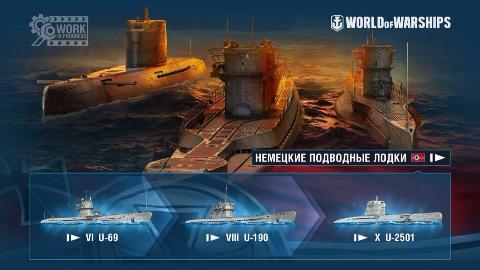 战舰世界: 官方直播潜艇玩法解析