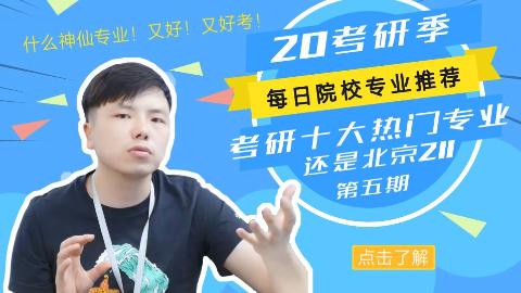 【考研院校专业推荐第五期】十大热门专业,北京热门211居然还可以推荐?