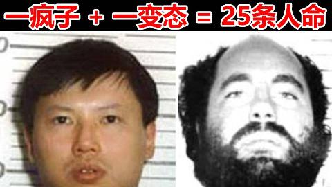 【华裔连环杀手吴志达】美国加州历史上最花钱的案子