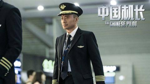 《中国机长》首曝预告,128人命悬一线,张涵予万米高空救险情