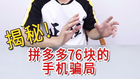 【小白开箱番外篇】揭秘拼多多手机骗局:在拼多多,花76块钱就能买到一台智能手机?