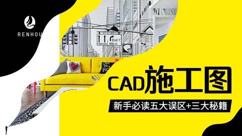 【CAD施工图】CAD施工图绘制教程(精讲)