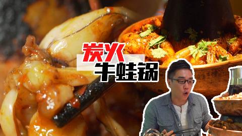 【品城记】专门过来体验刷爆抖音的双层炭火蛙锅,不好吃我会爆粗哦!