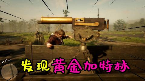 荒野大镖客2:找到一架黄金机枪,火力强悍,能把敌人打成蜂窝