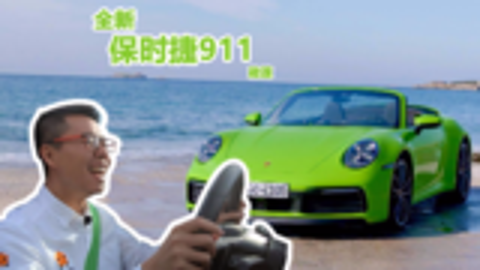 YYP颜宇鹏首试新一代保时捷911敞篷:老用户该换车吗?