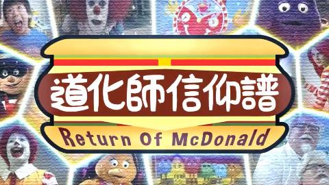 【蓝蓝路】道化师信仰谱 ~Return of Mcdonald~ [合作]