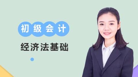 初级经济法基础_会计初级经济法视频