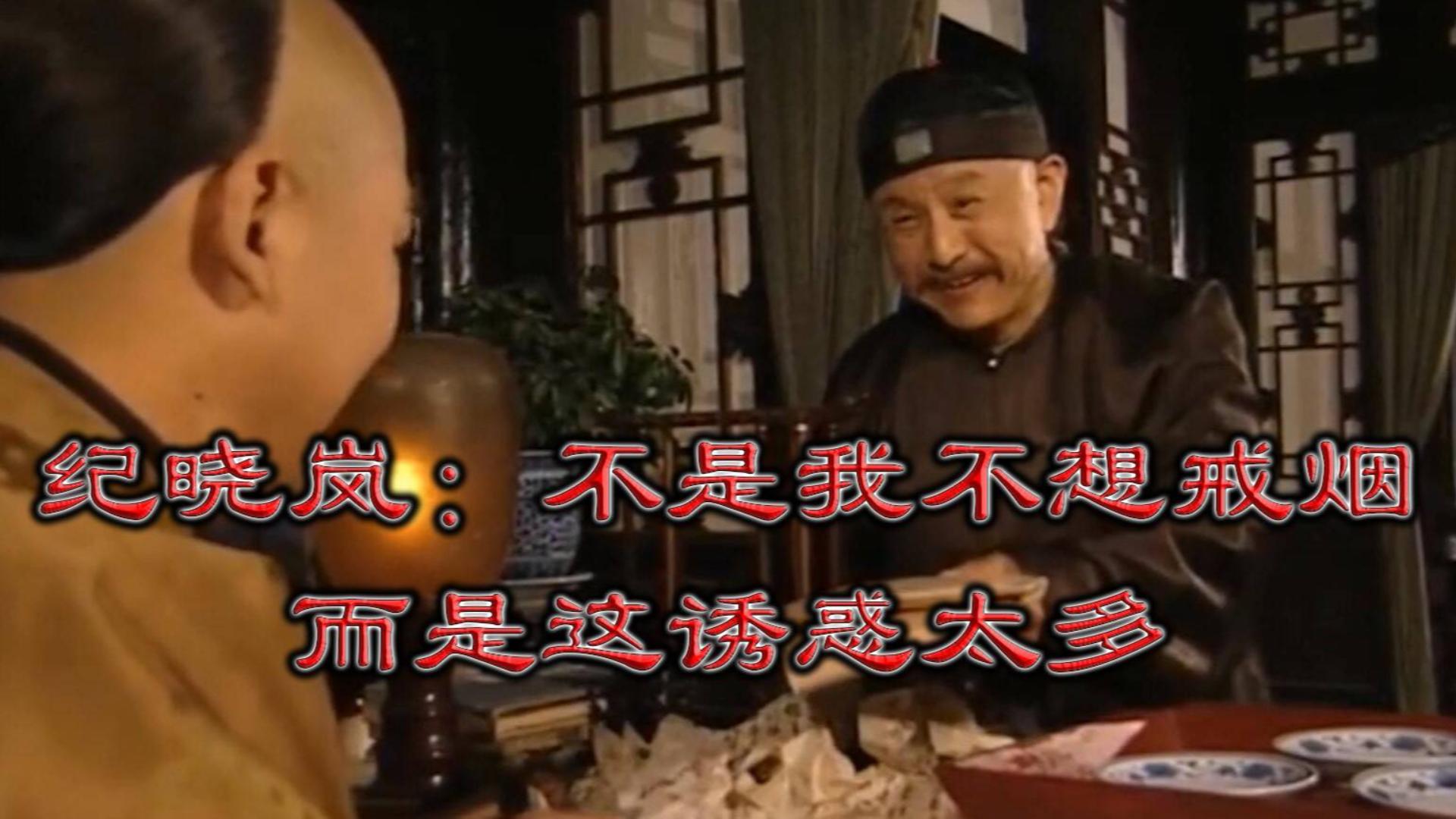 纪晓岚:不是我不想戒烟,而是这诱惑太多