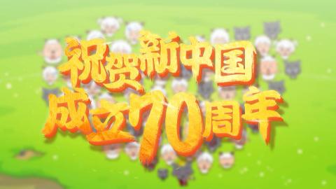 喜羊羊与灰太狼祝贺新中国成立70周年!