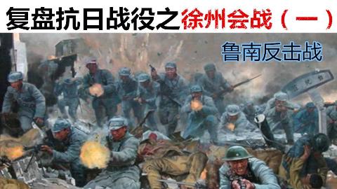 复盘抗日战役之徐州会战(一)鲁南反击战