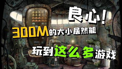 机械迷城05:这款解谜游戏除了不能解谜好像啥都玩到了!