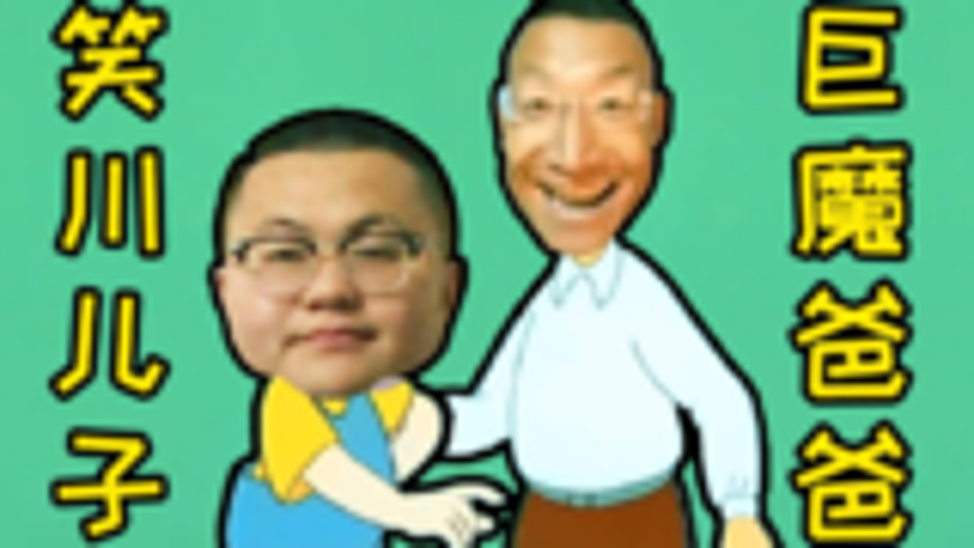 【孙笑川/巨魔】带头儿子小头爸爸